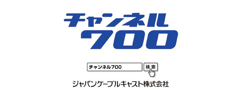 ジャパンケーブルキャスト