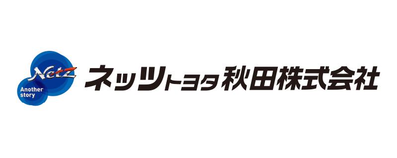ネッツトヨタ秋田